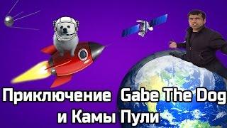 Невероятное приключение обкуренных Gabe The Dog и Камы Пули