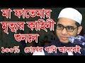 মা ফাতেমার মৃত্যুর কাহিনী শুনলে 100%  চোখের পানি আসবেই mufti shahidur rahman mahmudabadi