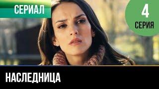 ▶️ Наследница - 4 серия - Мелодрама | Русские мелодрамы