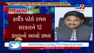 Hardik Patel demands resignation of city mayor over Surat fire tragedy, BJP calls it political stunt