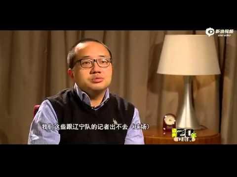 中国足球职业联赛 20年词典之《辽小虎》16