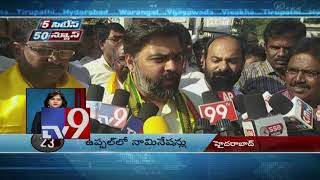 5 Cities 50 News || Top News || 15-11-18 - TV9