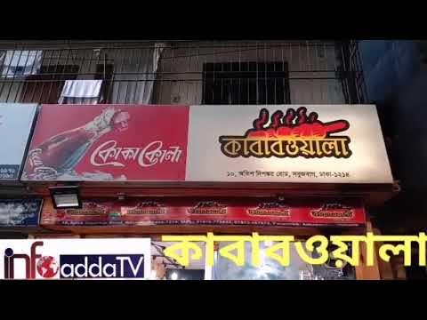 কাবাবওয়ালা । Kababwala