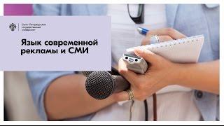 Язык современной рекламы и СМИ / СПбГУ