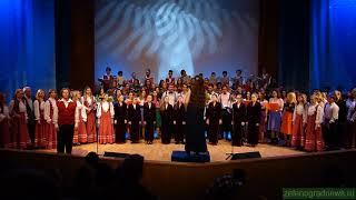 Сводный хор конгресса - Моя Москва