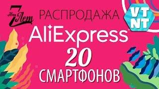 Лучшие 20 Смартфонов. Распродажа Aliexpress 7 лет