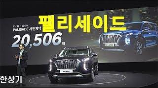 팰리세이드 신차발표회 고화질 편집본, 디자인과 실내 패키징, 마케팅 전략 및 가격 소개, 3.8 V6 가솔린이 3,475만원부터 - 2018.12.11