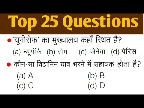 Top 25 Science & General awareness questions for - RPF, SSC-GD, VDO, UP POLICE, SSC CGL, MTS & all