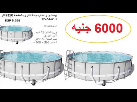 افضل اسعار حمامات سباحة للاطفال حمامات سباحه منزليه حمامات سباحه نفخ حمامات سباحه بدون حفراوتكسير Youtube