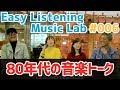 【80年代】Easy Listening Music Lab #006【音楽トーク】