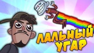 ИНТЕРНЕТ МЕМЫ! - Troll Face Quest: Video Memes [Полная Версия+Бонус+Секретка]