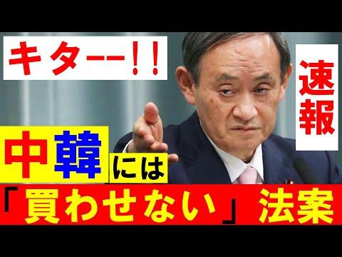 2020/10/12 ついに来た!菅総理が「外国資本による土地買収の規制」制定する方針を固める!自民 山田宏「スパイ防止法の制定を柱にこれまで・・」