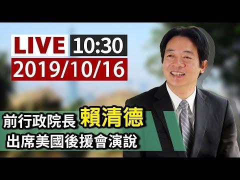 【完整公開】 LIVE 前行政院長賴清德  出席美國小英後援會演說