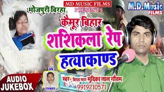 Dardnak Birha II #Kaimur Bihar #Sasikala rape hatyakand Birha II Mudrika lal Gautam