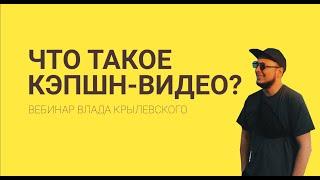 «Что такое кэпшн-видео и как оно работает» с Владом Крылевским