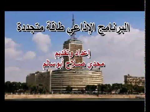 طاقة متجددة برنامج إذاعي الحلقة الأولى تاريخ 15 يناير 2016