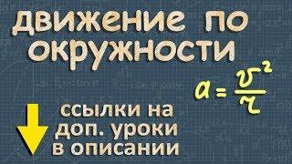 ДВИЖЕНИЕ ПО ОКРУЖНОСТИ физика 9 класс Романов