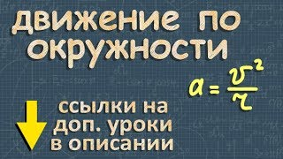 физика ДВИЖЕНИЕ ПО ОКРУЖНОСТИ 9 класс