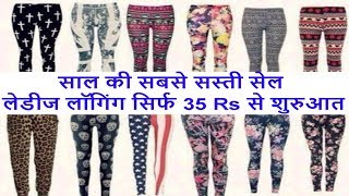 ladies clothes ki wholesale market  ! Laging Wholesale Market ! Gandhi Nagar ! Business ideas