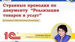 """Странные проводки по документу  """"Реализация товаров и услуг"""" (1С:УПП;КА)"""