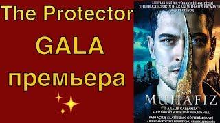 The Protector / Защитник - гала-премьера: кто, где, когда?  #Teammy
