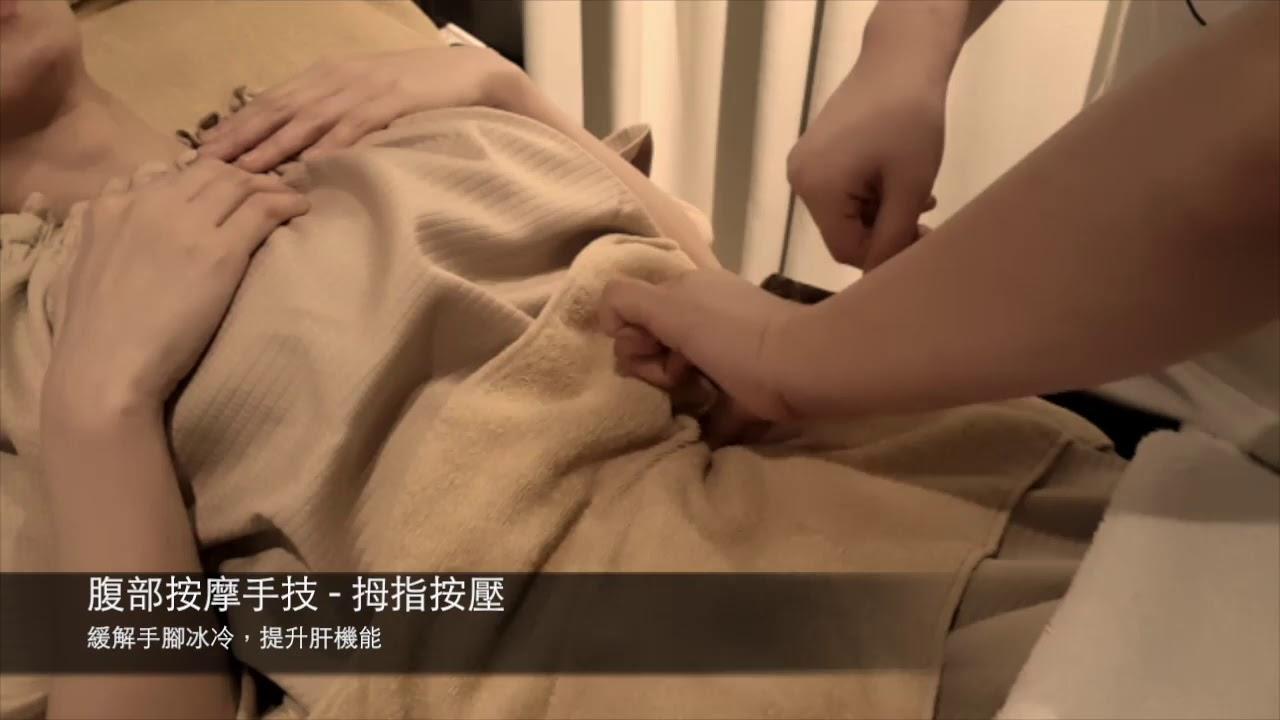 淨化平衡美容課程 - 腹部按摩