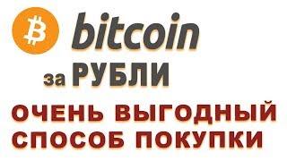 Купить биткоин за рубли - самый выгодный способ (через Лайткоин или Эфириум)