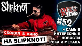 Обзор фильма SLIPKNOT day of the Gusano [ROCK NEWS #52]