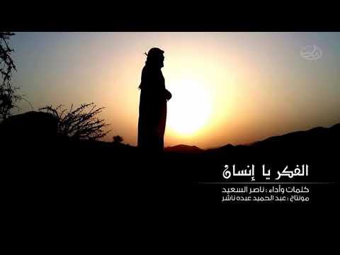 الفكر يا انسان لو اطلقته - ناصر السعيد - nasser said