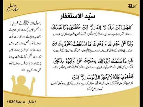 Syed ul Istaghfar - Mashary Rashid