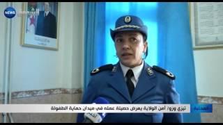 تيزي وزو: امن الولاية يعرض حصيلة عمله في ميدان حماية الطفولة