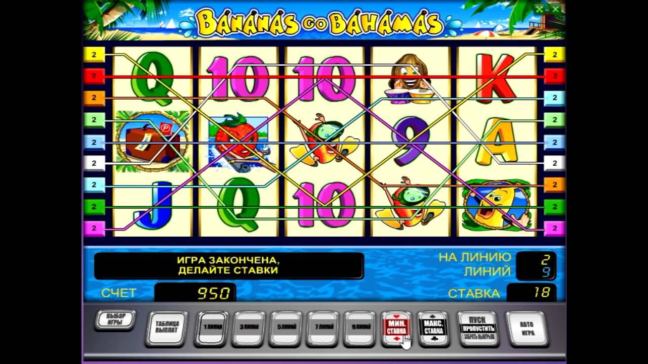 скачать игровой автомат бананы едут на багамы
