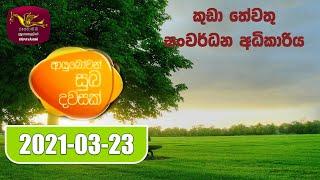 Ayubowan Suba Dawasak | 2021-03-23 |Rupavahini Thumbnail