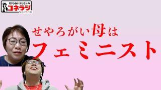 せやろがいのYou Tubeラジオ番組「コネラジ」第110回 月1準レギュラーおかん(せやろがい母)