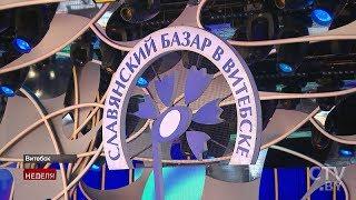 Церемония закрытия «Славянского базара в Витебске»   2018