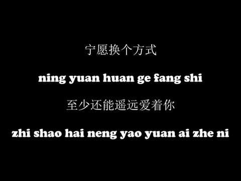 G.E.M. 邓紫棋 - 多远都要在一起  (Long Distance) Pinyin Simplified Chinese Lyrics