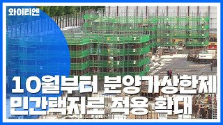 서울·과천·분당 등에 분양가 상한제10월부터 시행  Y…