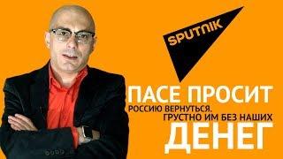 Гаспарян: ПАСЕ просит Россию вернуться. Грустно им без наших денег