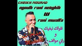 Cheikh Mourad  ngoulk rani nebghik w rani mwalfa نقولك نبغيك و راني موالف