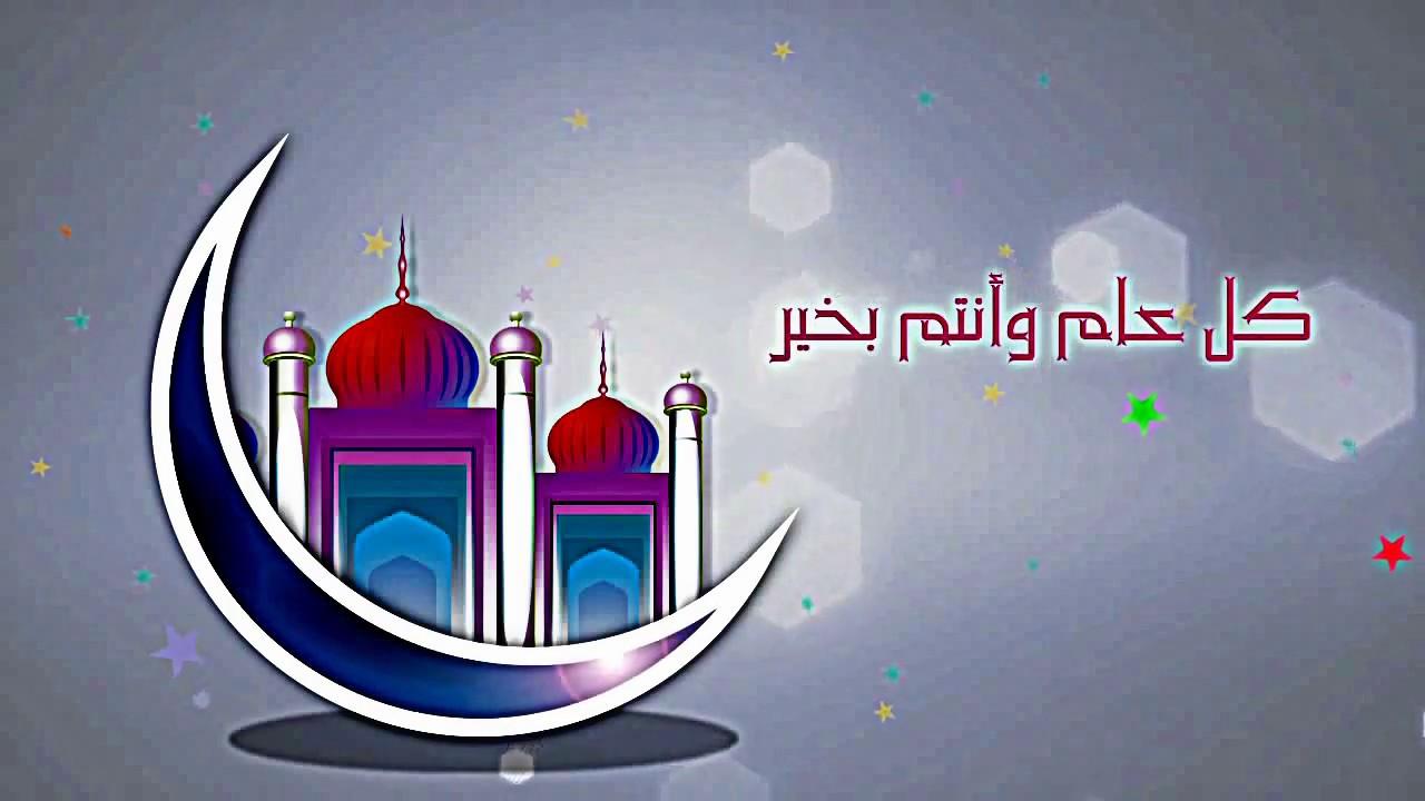 Eid al Fitr Mubarak wishes greetings video