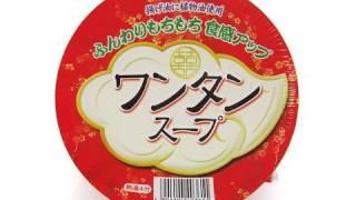 No.4160 神戸物産 ワンタンスープ