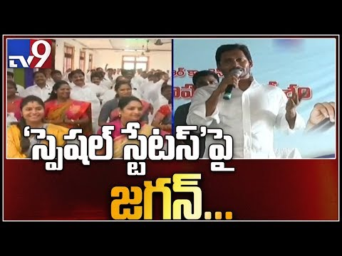 YS Jagan main focus on AP Special status in YCP CLP meet - TV9