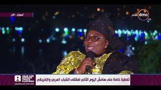 سارة أنيانج: السيسي استمع جيدا للشباب المشاركين في الملتقى.. فيديو