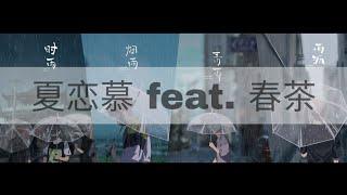 夏恋慕 feat. 春茶 / コバソロ (「富城物産」90秒CM ver.)   NIGHTCORE