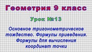 геометрия 9 класс (Урок13 - Основное тригонометрическое тождество. Формулы приведения.)
