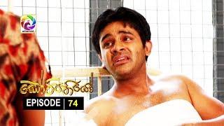 Kotipathiyo Episode 74 කෝටිපතියෝ  | සතියේ දිනවල රාත්රී  9.00 ට . . . Thumbnail
