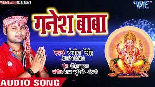 गणेश बाबा Ganesh Baba Vidya Ke Data Bhojpuri Hit Ganesh Bhajan Songs 2018