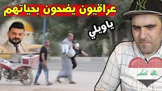 الغيرة العراقية مو مجرد كلام شاهد العجب عراقيون يضحون بحياتهم لإحياء غيرهم !!! #غريب_الدار