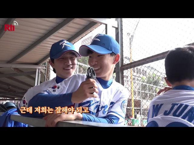 臺韓유소년야구-투수.포수 호흡 맞추기