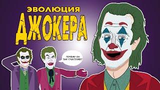 Эволюция Джокера в кино и сериалах в Анимации /  (Русский Дубляж) - Tell It Animated
